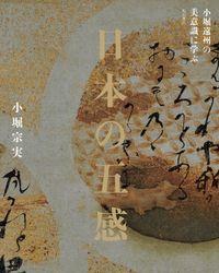 日本の五感 小堀遠州の美意識に学ぶ