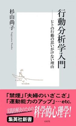 行動分析学入門 ――ヒトの行動の思いがけない理由-電子書籍