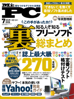 Mr.PC (ミスターピーシー) 2018年 7月号-電子書籍