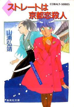 【シリーズ】ダイヤストレートは京都恋殺人-電子書籍