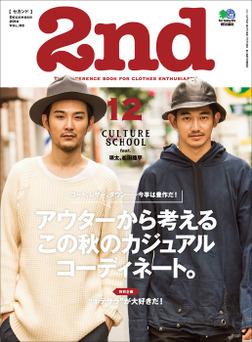 2nd(セカンド) 2014年12月号 Vol.93-電子書籍