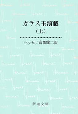 ガラス玉演戯(上)-電子書籍
