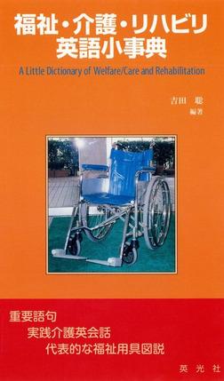 福祉・介護・リハビリ英語小事典-電子書籍