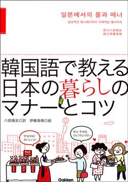 韓国語で教える 日本の暮らしのマナーとコツ-電子書籍