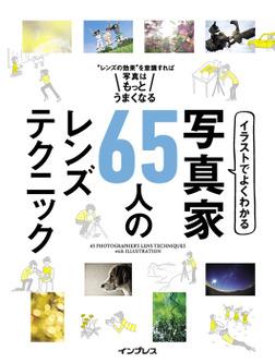 イラストでよくわかる 写真家65人のレンズテクニック-電子書籍