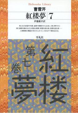 紅楼夢 7-電子書籍