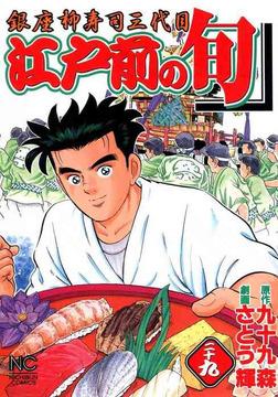 江戸前の旬 29-電子書籍