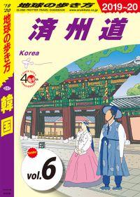 地球の歩き方 D37 韓国 2019-2020 【分冊】 6 済州道