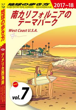 地球の歩き方 B02 アメリカ西海岸 2017-2018 【分冊】 7 南カリフォルニアのテーマパーク-電子書籍