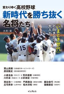 変わりゆく高校野球 新時代を勝ち抜く名将たち ~「いまどき世代」と向き合う大人力~-電子書籍
