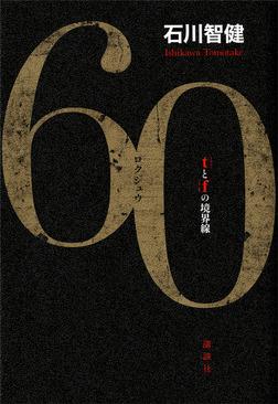 60 tとfの境界線-電子書籍