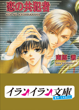 B+ LABEL 共犯者シリーズ1 恋の共犯者-電子書籍