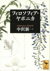 フィロソフィア・ヤポニカ(講談社学術文庫)