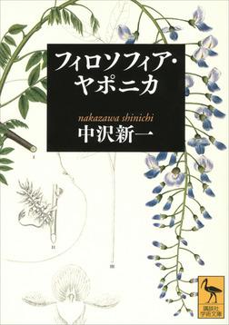 フィロソフィア・ヤポニカ-電子書籍