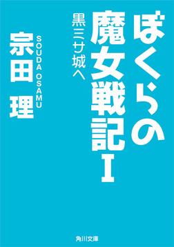 ぼくらの魔女戦記I 黒ミサ城へ-電子書籍