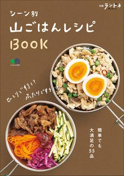 別冊ランドネ シーン別 山ごはんレシピBOOK-電子書籍