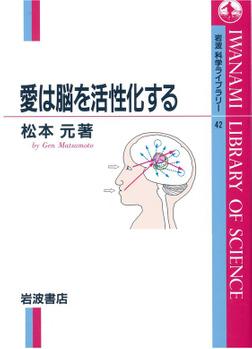 愛は脳を活性化する-電子書籍