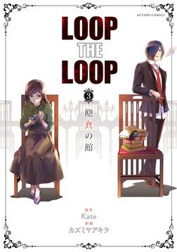 LOOP THE LOOP : 3 飽食の館-電子書籍