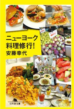 ニューヨーク料理修行!-電子書籍