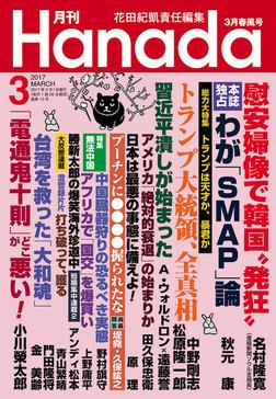 月刊Hanada2017年3月号-電子書籍