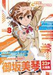 【電子版】電撃G's magazine 2020年8月号