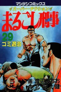 まるごし刑事29