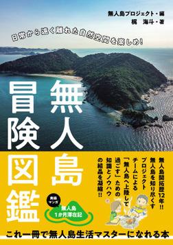 無人島冒険図鑑-電子書籍
