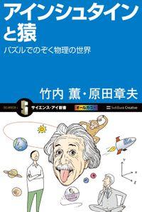 アインシュタインと猿 パズルでのぞく物理の世界