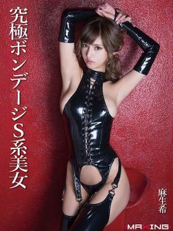 究極ボンデージS系美女 麻生希-電子書籍