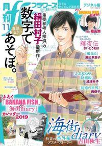 月刊flowers 2018年11月号(2018年9月28日発売)