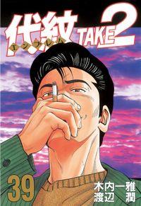 代紋<エンブレム>TAKE2(39)