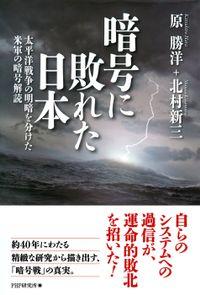 暗号に敗れた日本 太平洋戦争の明暗を分けた米軍の暗号解読