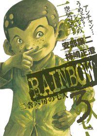 RAINBOW(3)【期間限定 無料お試し版】
