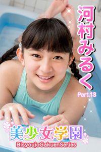 美少女学園 河村みるく Part.13