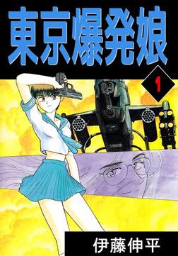 東京爆発娘(1)-電子書籍