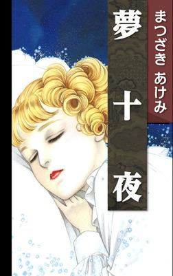 夢十夜-電子書籍