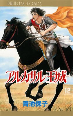 アルカサル-王城- 12-電子書籍