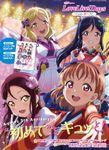 【電子版】電撃G's magazine 2020年12月号増刊 LoveLive!Days Aqours SPECIAL