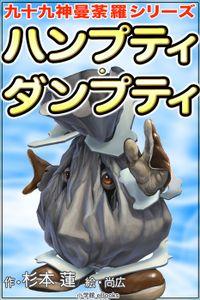 九十九神曼荼羅シリーズ ハンプティ・ダンプティ