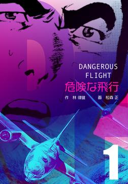 危険な飛行 1-電子書籍