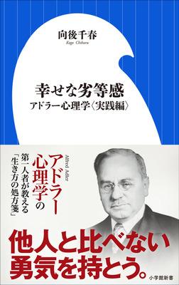 幸せな劣等感 ~アドラー心理学〈実践編〉~(小学館新書)-電子書籍