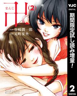 卍まんじ【期間限定試し読み増量】 2-電子書籍