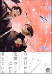 陽だまりのオレンジ【電子限定かきおろし漫画付き】