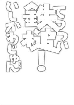 鉄槌!-電子書籍