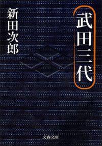 武田三代(文春文庫)
