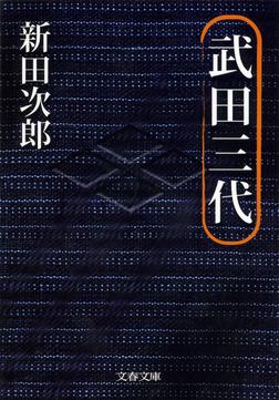 武田三代-電子書籍