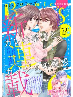 comic Berry's vol.22-電子書籍