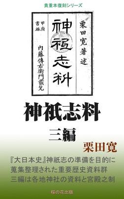 神祇志料三編-電子書籍