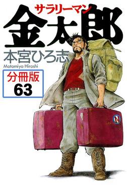 サラリーマン金太郎【分冊版】 63-電子書籍