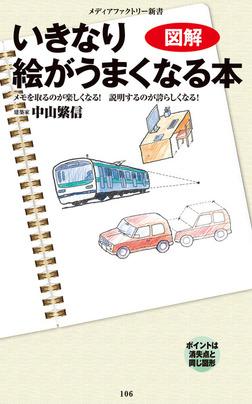 図解・いきなり絵がうまくなる本-電子書籍